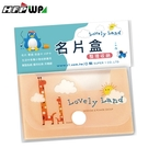 【HFPWP】5折嘗鮮 設計師名片盒卡盒 長頸鹿 外銷歐洲精品NC2-GFC