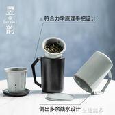簡約大容量馬克杯  陶瓷帶蓋辦公創意過濾泡茶杯家用泡茶杯子水杯 金曼麗莎