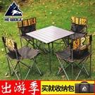 折疊桌椅戶外便攜式輕便野餐桌椅自駕游野外鋁合金燒烤野露營桌子 亞斯藍生活館