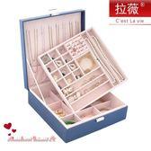 首飾盒大小雙層絨布飾品收納盒化妝品禮品禮物盒 全店88折特惠
