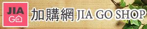 加購網JIA GO SHOP