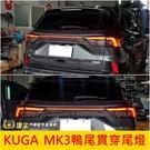 FORD福特【KUGA MK3鴨尾貫穿尾...