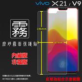 ◆霧面螢幕保護貼 vivo V9 1723 / X21 1725 保護貼 軟性 霧貼 霧面貼 磨砂 防指紋 保護膜 手機膜