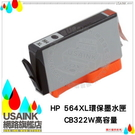 USAINK~HP  564XL / CB322W  高容量相片黑色相容墨水匣  D5460/C5380/C6375/C6380/B8550/C309A/C310A/C410A/C510A