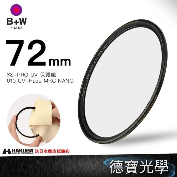B+W XS-PRO 72mm 010 UV-Haze MRC NANO 保護鏡 送兩大好禮 高精度高穿透 XSP 奈米鍍膜 公司貨 風景攝影首選
