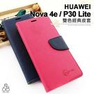 華為 Nova 4e / P30 Lite 經典 皮套 手機殼 翻蓋 保護套 方便 磁扣 雙色 手機皮套