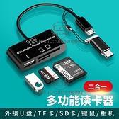 讀卡器通用相機內存卡SD轉接頭USB轉換器pro手機U盤otg數據線V30多合TF車載