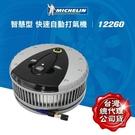 Michelin 米其林 極速電動打氣機...