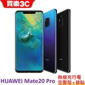 Huawei Mate 20 Pro 手機128G【送 qi 無線充電行動電源+空壓殼+玻璃保護貼】24期0利率 華為