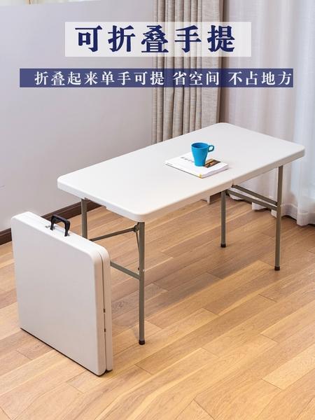 餐桌 折疊桌餐桌家用戶外擺攤便攜式多功能桌椅簡易長方形辦公吃飯桌子