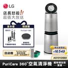 【送3豪禮】LG樂金 PuriCare 360°空氣清淨機 寵物功能增加版(雙層) AS101DSS0