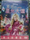 挖寶二手片-F13-061-正版DVD*電影【夏培的星光大道/迪士尼】-艾希莉緹絲黛爾