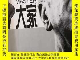 二手書博民逛書店罕見大家雜誌(2001年第1期)Y350677
