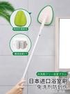 浴室刷日本進口長柄地板刷衛生間刷地刷子洗廁所浴缸瓷磚清潔神器 樂活生活館