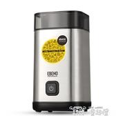 咖啡機電動咖啡豆研磨機家用小型粉碎機不銹鋼220v 童趣屋