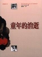 二手書博民逛書店 《童年的消逝》 R2Y ISBN:9573224593│N.Postman