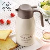 OPUS保溫壺家用不銹鋼保溫瓶大容量保溫水壺暖壺暖瓶開水熱水瓶 交換禮物