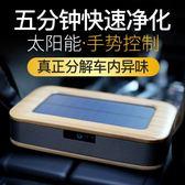 汽車車載空氣清淨機太陽能除甲醛殺菌負離子車用氧吧香薰 AD957『伊人雅舍』