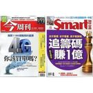 【限時特惠,訂一刊送一刊】《今周刊》一年 52 期+《Smart智富月刊》一年12期