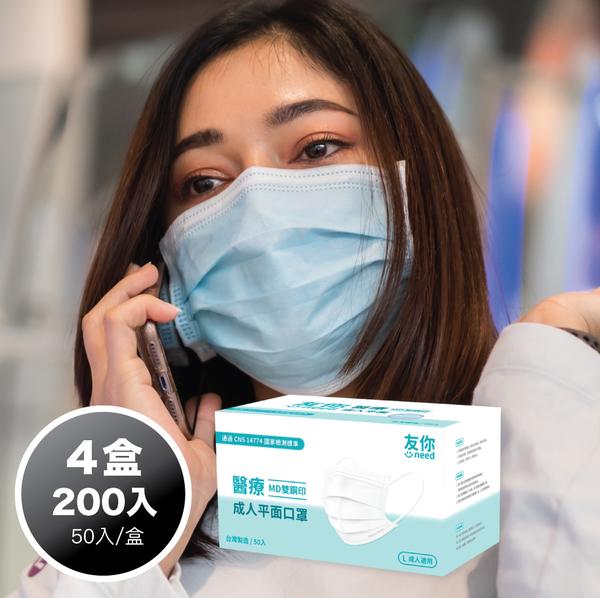 【康匠】友你 醫療級 醫用口罩 平面口罩 (4盒裝) 50片/盒 (藍色 黃色 黑色) 隨機出貨【卜公家族】)