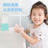 小吉自動感應 泡沫洗手機 感應皂液器 智慧泡沫洗手消毒 阿薩布魯