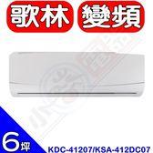 KOLIN歌林【KDC-41207/KSA-412DC07】《變頻》分離式冷氣