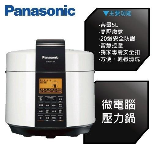 『出清特賣+24期0利率』Panasonic 國際牌 5L 微電腦 壓力鍋 SR-PG501