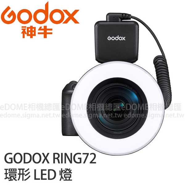 GODOX 神牛 RING72 環形 LED 燈 (24期0利率 免運 開年公司貨) RING 72 微距攝影環形閃光燈