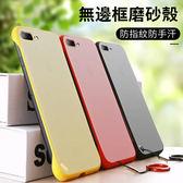 iPhone 6 6S 7 8 Plus 送指環掛繩 保護殼 防摔 手機殼 微磨砂 輕薄 保護套 防指紋 透明 手機套