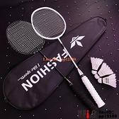 羽毛球拍雙拍耐用型成人大學生黑白粉全色碳素超輕羽毛球球拍套裝【邦邦男裝】