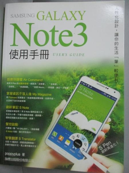 【書寶二手書T7/電腦_EW4】SAMSUNG GALAXY Note3使用手冊_poppyplus