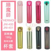 膳魔師 【JNI-400/401】不鏽鋼真空保溫瓶保溫杯 8色【庫奇小舖】限時加贈杯套灰色or桃粉色