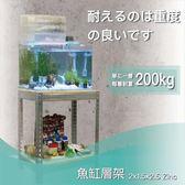 【探索生活】免運 鍍鋅二尺魚缸架60x45x75公分 二層架 附18mm白皮木心板 免螺絲角鋼 魚缸底櫃