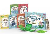 數感小學冒險寶盒2:圖形的謎團(4冊合售)