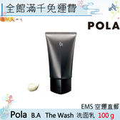 【一期一會】【日本代購】Pola B.A ウォッシュ  洗面乳 100g「日本專櫃正品」