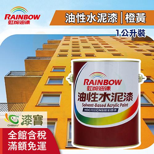 【漆寶】虹牌油性水泥漆 619橙黃 (1公升裝)