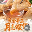 【愛上美味】黃金手工月亮蝦餅5包(210g/片 5片/組)