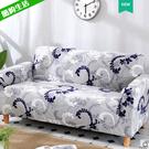 歲末清倉~簡約現代厚實彈力沙發套 全包沙發罩 四季沙發巾 單人沙發系列  (90~140cm適用)