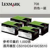 LEXMARK 四色一組 原廠碳粉匣 708C/708M/708Y/708K 適用 CS310n/CS310dn/CS410dn/CS510de
