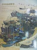 【書寶二手書T5/收藏_YEZ】誠軒2011年秋季拍賣會_中國油畫雕塑_2011/11/11