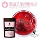 午茶夫人 覆盆子萊姆果味茶 8入/袋 水果茶/無咖啡因/茶包