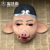 豬八戒面具 乳膠成人cos西游記唐僧孫悟空豬帽頭套豬八戒面具 魔法街
