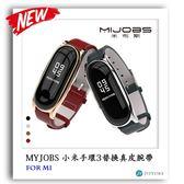 MIJOBS 小米手環3替換真皮腕帶 米布斯 多色 腕帶 三代 替換帶 測心律 運動 腕帶 真皮 手環
