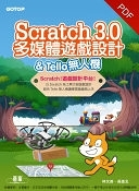 二手書博民逛書店《Scratch 3.0多媒體遊戲設計 & Tello無人機(電子書)》 R2Y ISBN:9789865024604