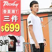 『潮段班』【HJA5013B】促銷三件699 多款任選 韓版舒適圖案印花素面撞色 V領 圓領 短袖T恤