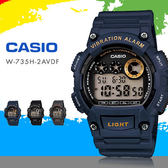 CASIO W-735H-2A 實用多功能 W-735H-2AVDF 現貨 熱賣中!