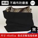 黑色 45cm 無繩防塵套(10入) 客製化 不織布收納袋 不織布袋 包包套 旅行收納套 防潮【塔克】