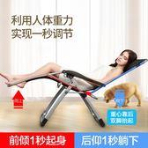 辦公室躺椅折疊靠背午休多功能午睡椅沙灘家用靠椅子單懶人床逍遙igo 【PINKQ】
