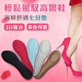 鞋墊 3D足弓七分墊(女) 高跟鞋鞋墊 防震減壓 自由剪裁 123ok