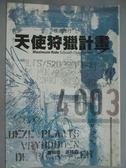 【書寶二手書T1/翻譯小說_KHJ】極速飛行-天使狩獵計畫_詹姆斯.派特森